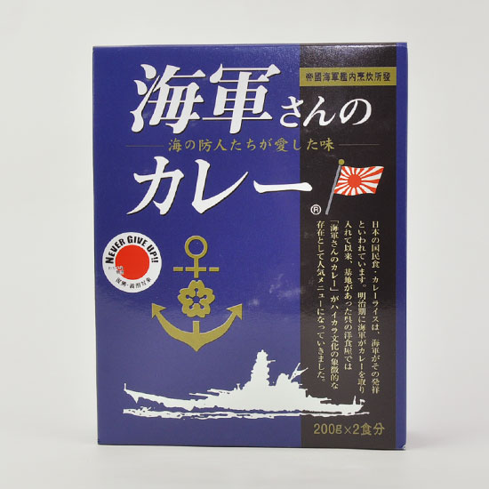 呉海軍カレー