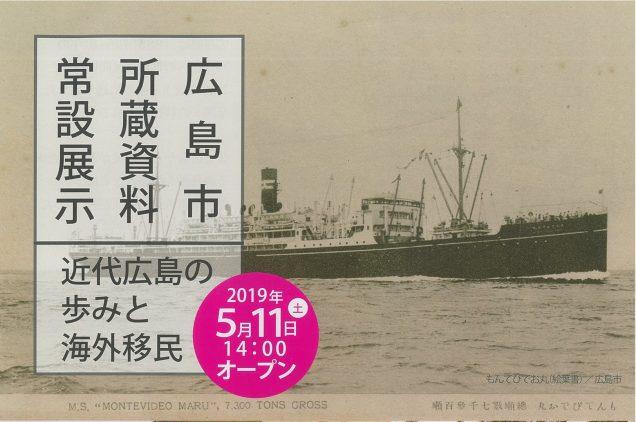 Hiroshimashiryou